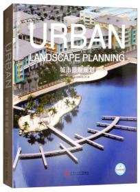 城市景观规划