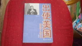 出使美国(2005-2010)(修订版),作者签赠本,