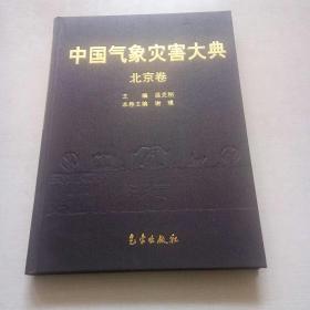 中国气象灾害大典(北京卷)精装