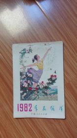 1982年画缩样  宁夏人民出版社