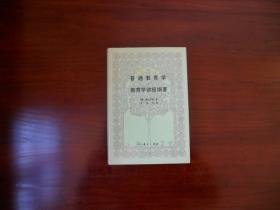 外国教育名著丛书:普通教育学 教育学讲授纲要(精装)