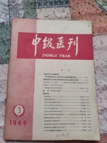 中级医刊1966年笫3期,有针灸,土方,验方