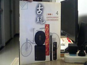 古玩 2001.4【总第12期】