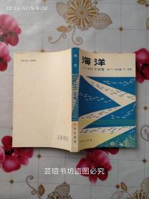 海洋——1001个问答(1979年11月北京1版1印,个人藏书,品相完美,正版保证)