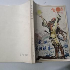 畲族民间故事