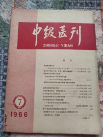 中级医刊1966年笫7期,有针灸,土方,验方