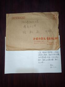少年儿童出版社著名儿童插画家沈苑苑的信札1页(贺卡),带原实寄封