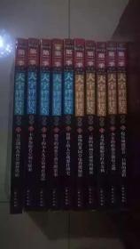 大宇神秘惊奇系列第二季(10册全)