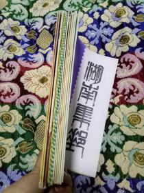 湖南集邮 1984年3、4期 1985年1.2、5期  1986年1、2、3期  1988年4期  1989年 1、2、3、4期