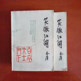 武侠小说:笑傲江湖(1、2册)