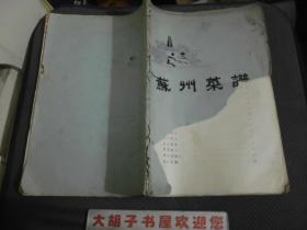 苏州菜谱(油印本)