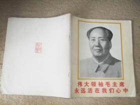 伟大领袖毛主席永远活在我们心中【馆藏】