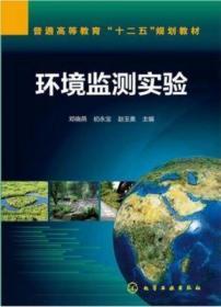 环境影响评价教程(沈洪艳)