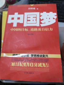 特价~中国梦:后美国时代的大国思维与战略定位9787505726642