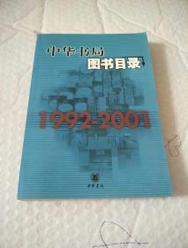中华书局图书目录