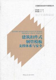 工程建设安全技术与管理丛书 建筑扣件式钢管模板支撑体系与安全 9787112203390吴飞/徐一骐/中国建筑工业出版社