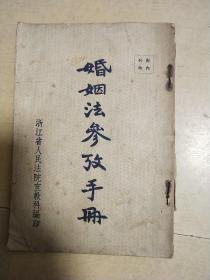 婚姻法参政手册【浙江省人民法院编印 1952