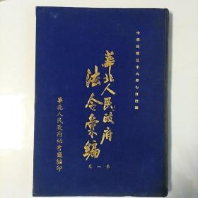华北人民政府法令汇编(第一集)[民国布面精装本]