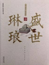盛世琳琅:故宫博物院珍藏清代宫廷玉器特展