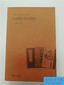 汉语史专书语法研究丛书:左传语法研究  何乐士著 全新  河南大学出版社9787564902872