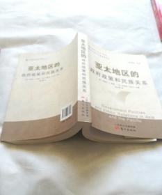 民族关系与公共政策译丛:亚太地区的政府政策和民族关系