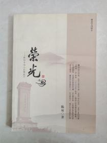 荣光ー献给中国人民解放军(陈琼签赠本)