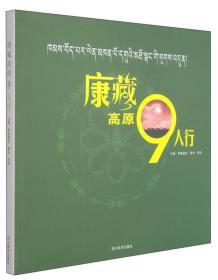 康藏高原九人行