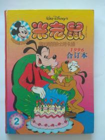 米老鼠杂志合订本1996年【2】精装