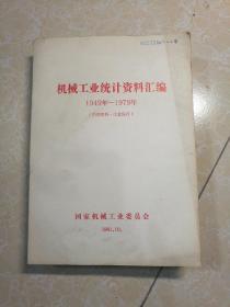 机械工业统计资料汇编:1949-1979