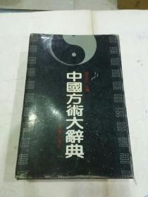 《中国方术大辞典》装精