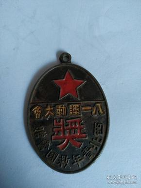 纪念章   八一运动大会 奖  西北青年救国会赠《1938……13278514831》