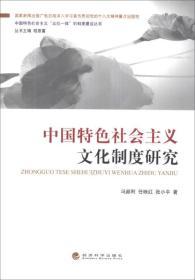 """中国特色社会主义""""五位一体""""的制度建设丛书:中国特色社会主义文化制度研究"""