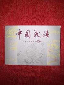 正版现货:中国成语故事第45册(60开连环画)