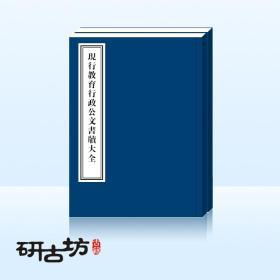现行教育行政公文书牍大全_中国教育研究社_新陆书局(复印本)