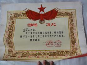 1977年老奖状:张宝山 工业学大庆(三门峡水力发电厂革命委员会)