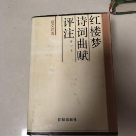 红楼梦诗词曲赋评注(修订本)
