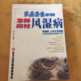 家庭医生手册(怎样应付 风湿病)