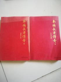 本焕长老传奇(上下册,印顺大和尚为本书亲笔题写书名)