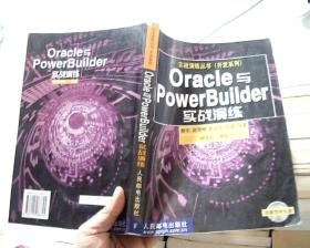 Oracle 与PowerBuilder实战演练(含盘)