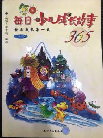 每日少儿成长故事365 冬季卷 快乐成长每一天 益创灵犀卡通 编绘  天津人民出版社