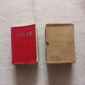 《毛泽东选集》一卷本。64开软精装。