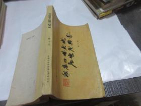 中国文学史哲学书目提要