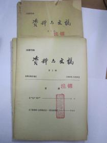 资料与文稿 1980(1-6期)