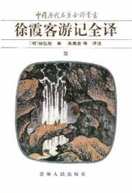 徐霞客游记全译1—4:中国历代名著全译丛书