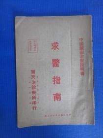 民国旧书   中国鍼术治疗说明书   求医指南