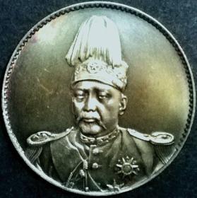 民国总统袁世凯戎装半胸像共和纪念银币未使用名珍