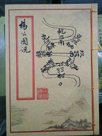 《杨公图说》乾隆八年老风水师真传真迹抄本