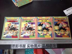 新七龙珠【第11.12.13.14册合售】