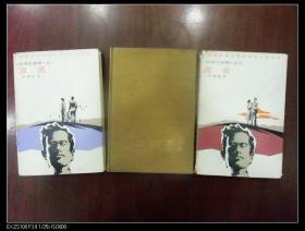 《浊流三部曲》之一:浊流,之二:江山万里,之三:流云(精装本,三册全)    1986年1版1印