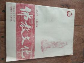 佛教文化1992(1-4)合订本
